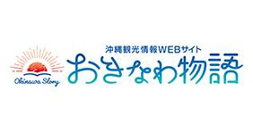 沖縄観光情報webサイト「おきなわ物語」