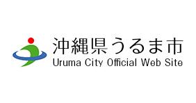 うるま市公式サイト