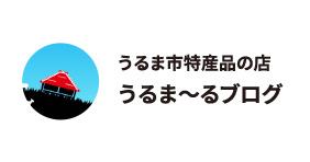 うるま市特産品の店「うるま~る」ブログ
