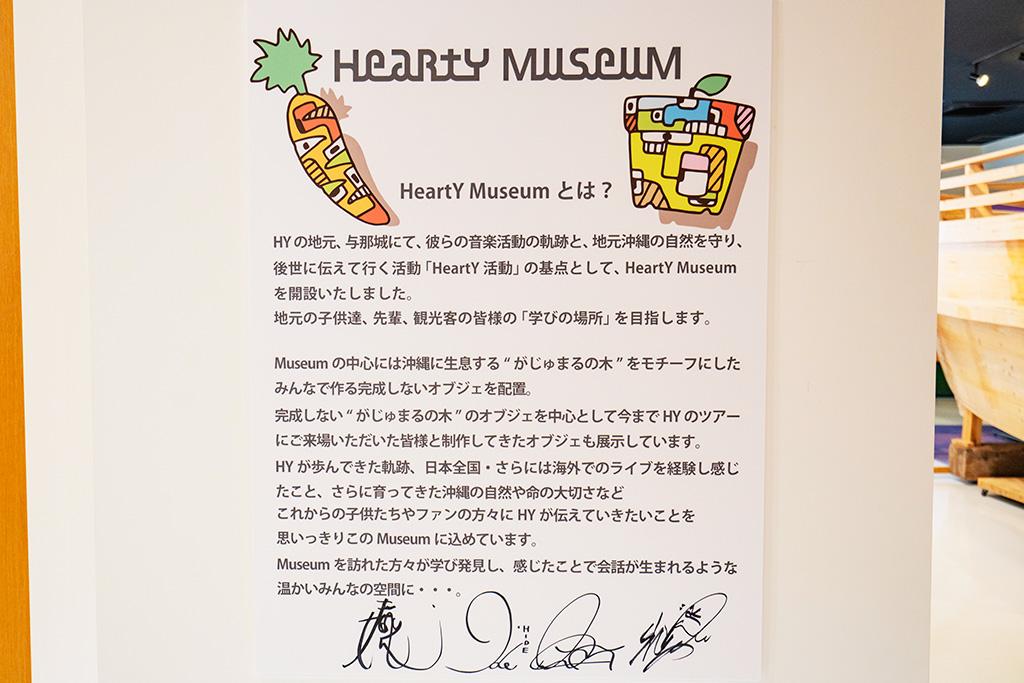 HYミュージアム