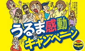 うるま感動キャンペーン
